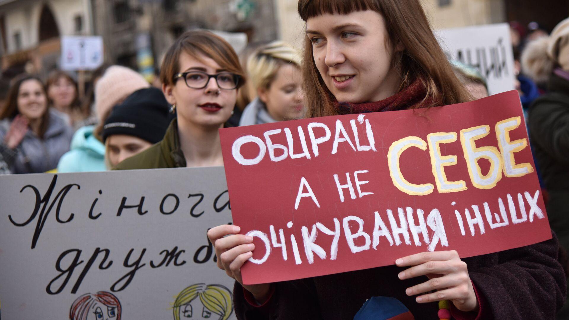 Участницы марша феминисток во Львове. 8 марта 2018 - РИА Новости, 1920, 08.03.2021