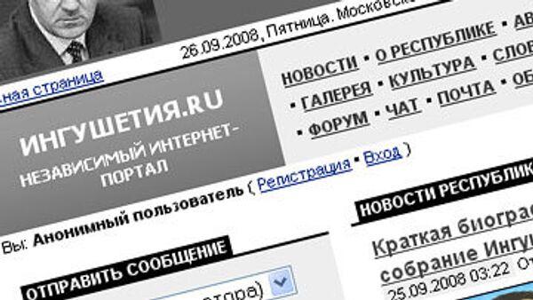 сайт Ingushetia.Org