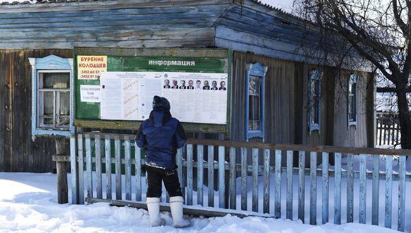 Досрочное голосование на выборах президента РФ в труднодоступной местности