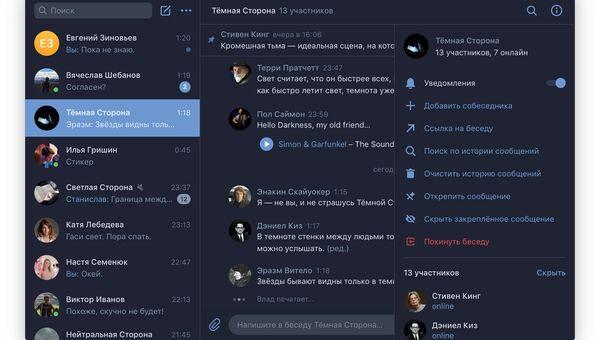 ВКонтакте обновила десктопный мессенджер и добавила тёмную тему