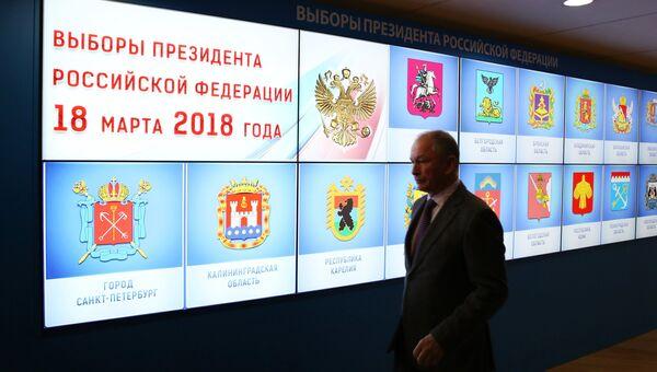 Участник во время презентации информационного обеспечения выборов президента РФ в информационном центре ЦИК. Архивное фото