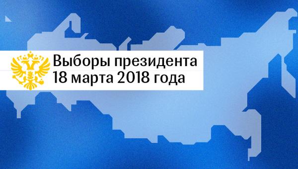 Выборы президента 2018