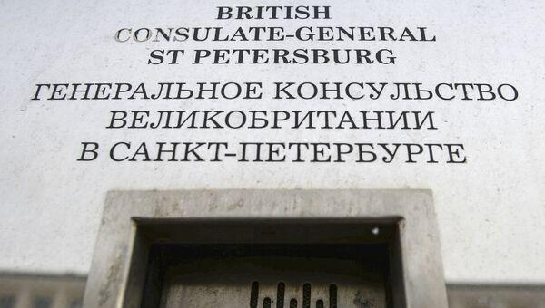 Вывеска на здании генерального консульства Великобритании в Санкт-Петербурге