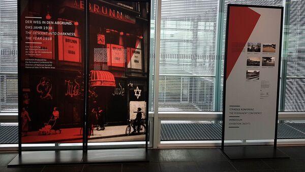 Центр Топография террора в Берлине
