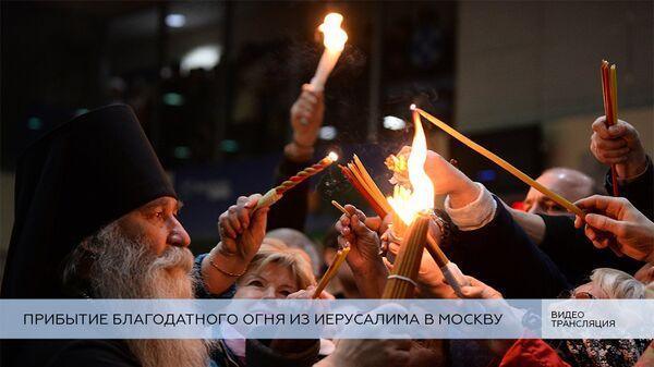 LIVE: Прибытие Благодатного огня из Иерусалима в Москву