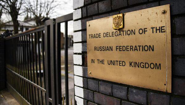 Табличка на здании Торгового представительства РФ в Великобритании. Архивное фото