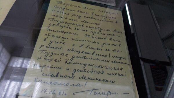 Письмо Ю. А. Гагарина будущим пионерам