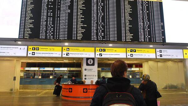 Информационное табло в зоне вылета аэропорта Шереметьево. Архивное фото