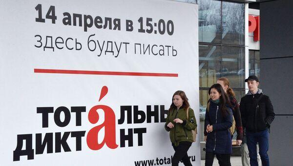 Баннер акции Тотальный диктант-2018 во Владивостоке