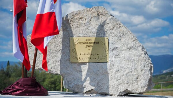 Памятная доска в Никитском ботаническом саду Крыма, где была высажена аллея оливковых деревьев в честь российско-сирийской дружбы. 21 апреля 2018