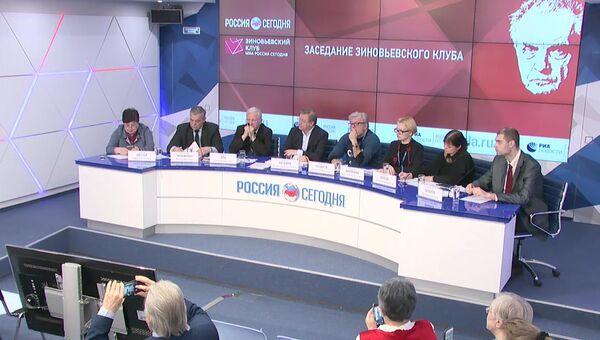 Заседание Зиновьевского клуба 19 апреля 2018 года