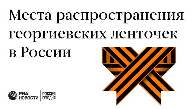 Места распространения георгиевских ленточек в России