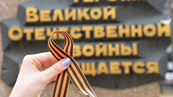 Всероссийская акция Георгиевская ленточка. Архивное фото