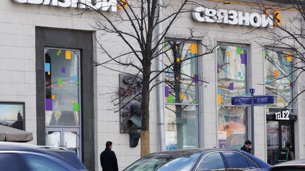 Офис компании Связной в Москве