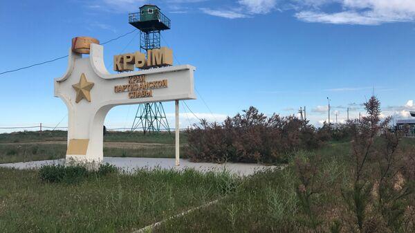 Стела с надписью Крым у пункта пропуска Джанкой на границе России и Украины