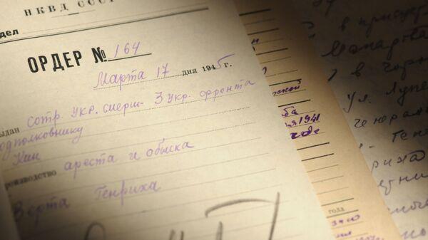 Дело НКВД. Архивное фото