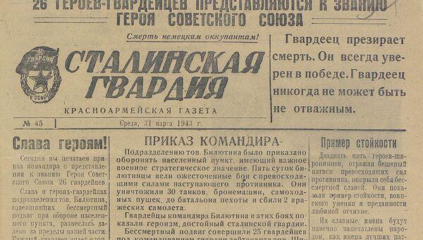 Статья из красноармейской газеты 25 гвардейской стрелковой дивизии Сталинская гвардия