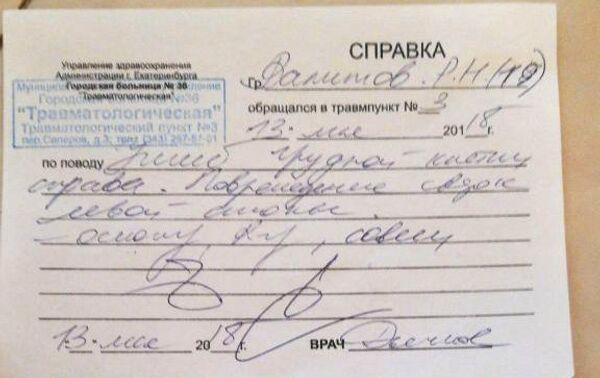 Выпуска из травмпункта Романа Лаврентьева