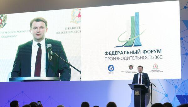 Форум Производительность 360 в Нижнем Новгороде
