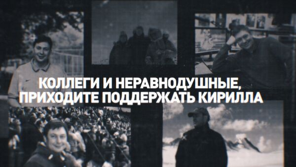 Митинг в поддержку Вышинского пройдет у посольства Украины в Москве 18 мая