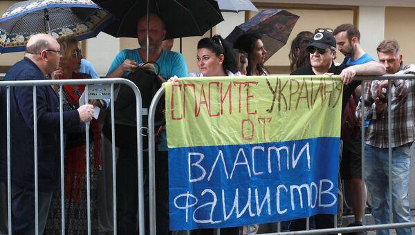 Акция у здания посольства Украины в Москве в поддержку журналиста Кирилла Вышинского. 18 мая 2018