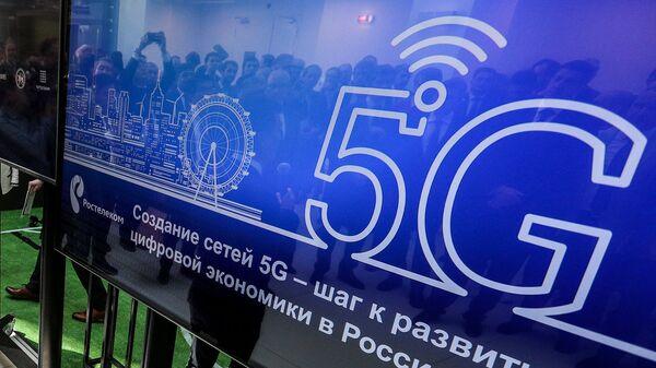Открытие опытной зоны сети нового поколения технологии 5G
