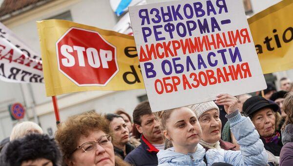 Акция протеста против решения президента Латвии Раймонда Вейониса провозгласить закон о полном переводе школ на латышский язык обучения