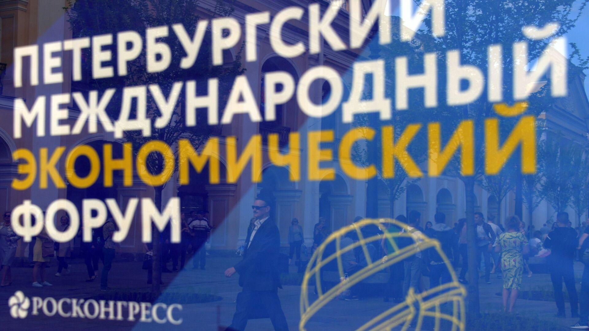 Петербургский международный экономический форум 2018 - РИА Новости, 1920, 03.03.2021