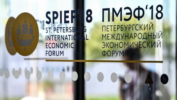 Символика Санкт-Петербургского международного экономического форума 2018