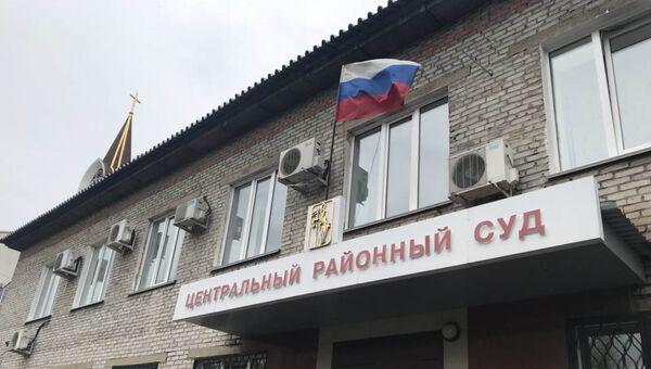 Центральный районный суд. Архивное фото