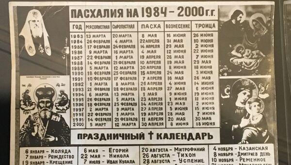 Экспонаты выставки Живые, посвященной повседневному быту христиан в СССР