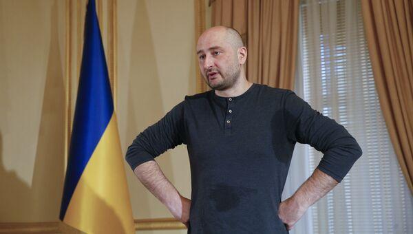 Журналист Аркадий Бабченко во время пресс-конференции в Киеве, Украина. 31 мая 2018
