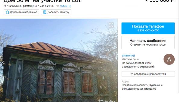 Дом в селе Большой Куяш, Челябинская область