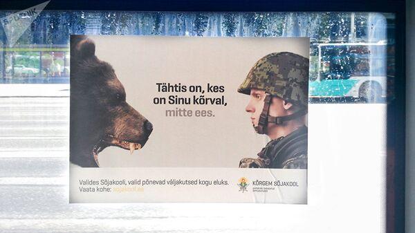 Рекламный плакат Высшей военной школы Эстонии на окне автобуса в Таллине
