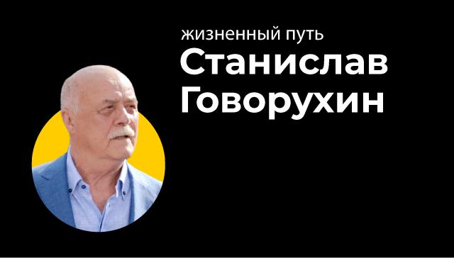 Жизненный путь Станислава Говорухина