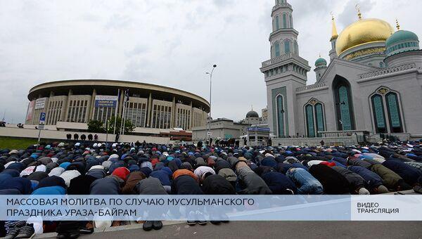 LIVE: Массовая молитва по случаю мусульманского праздника Ураза-Байрам в Москве
