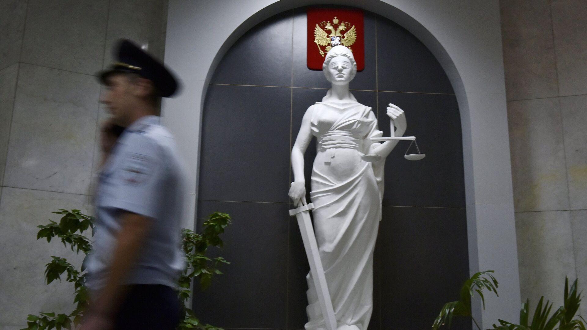 Статуя богини правосудия (Фемида) в здании суда - РИА Новости, 1920, 09.12.2020