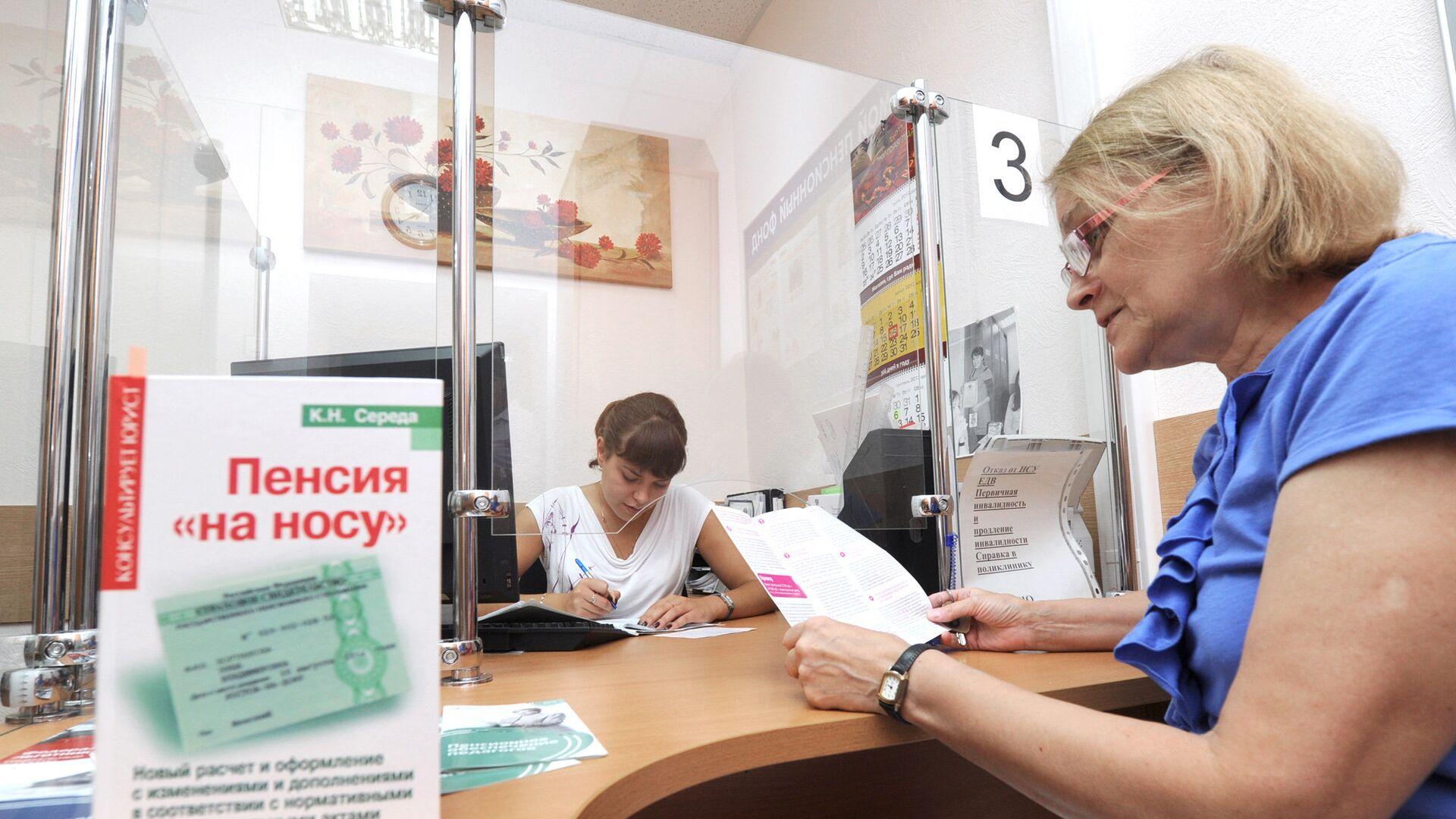 Женщина консультируется в пенсионном отделе - РИА Новости, 1920, 14.04.2021