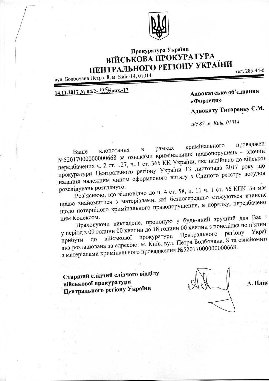 Письмо из военной прокуратуры адвокату Сергея Сановского Сергею Титоренко по поводу ознакомления с материалами дела