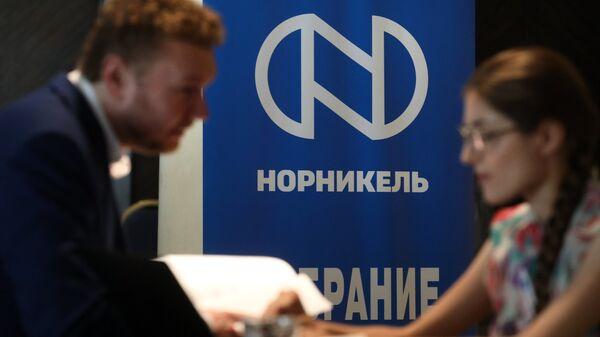 Годовое общее собрание акционеров ПАО Горно-металлургическая компания Норильский никель проходит в Москве