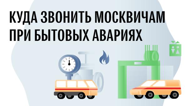 Куда звонить москвичам при бытовых авариях