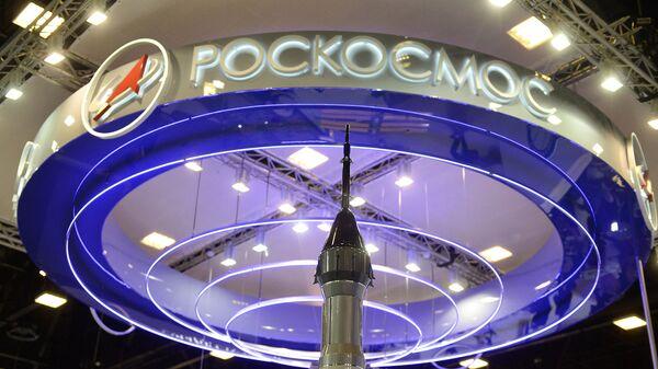 Стенд с логотипом Федерального космического агентства Роскосмос. Архивное фото