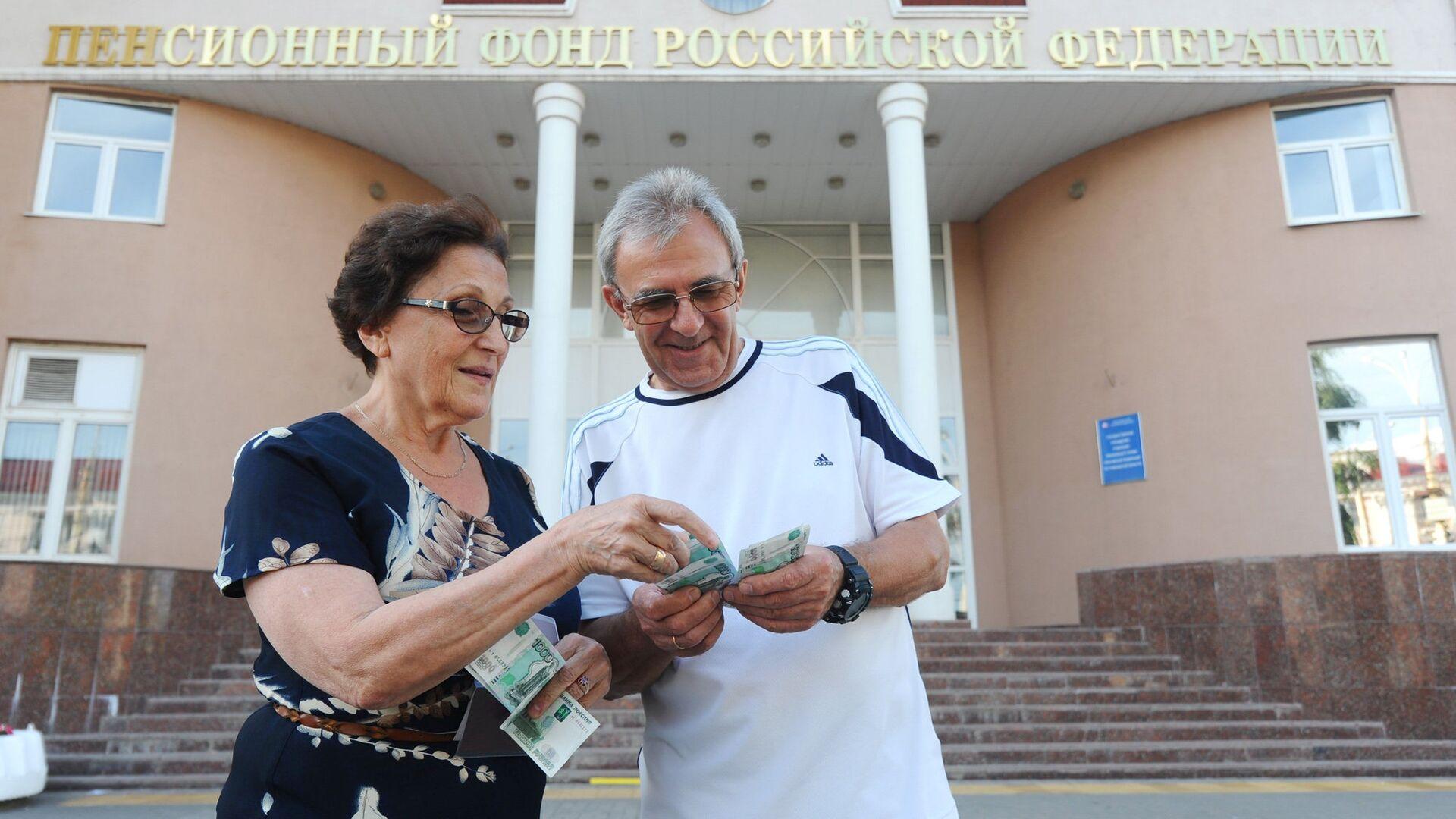 Пенсионеры возле отделения пенсионного фонда России - РИА Новости, 1920, 24.06.2021