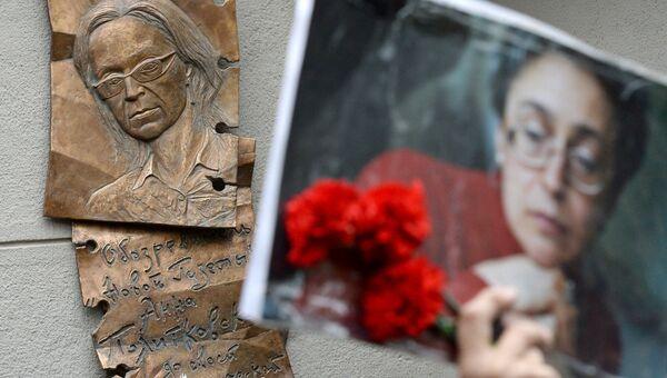 Мемориальная доска в память о журналистке Анне Политковской на фасаде здания редакции Новой газеты. Архивное фото