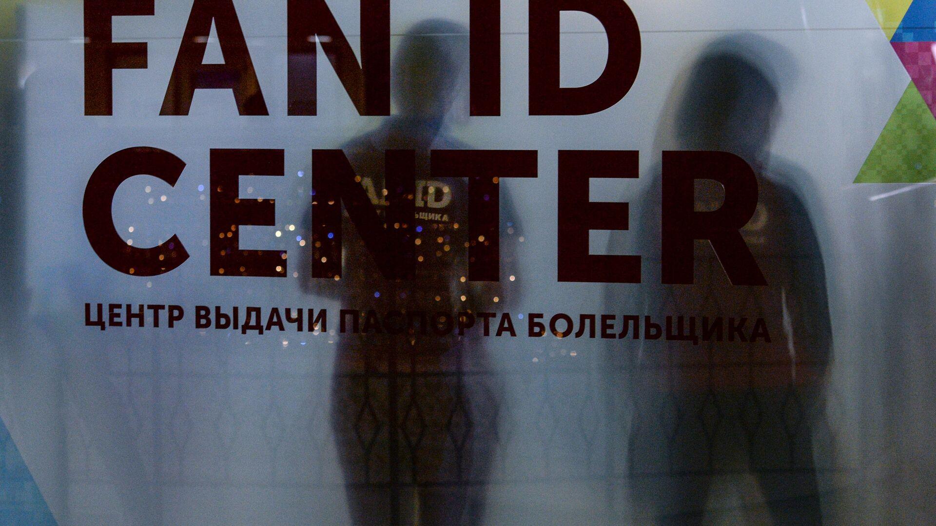 Центр выдачи паспортов болельщиков ЧМ-2018 - РИА Новости, 1920, 07.04.2021