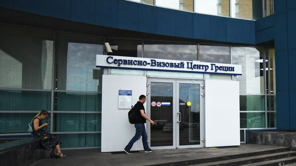 Посетители у входа в сервисно-визовый центр Греции в Москве