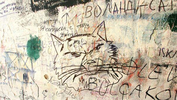 Стена в подъезде у мемориальной квартиры Михаила Булгакова