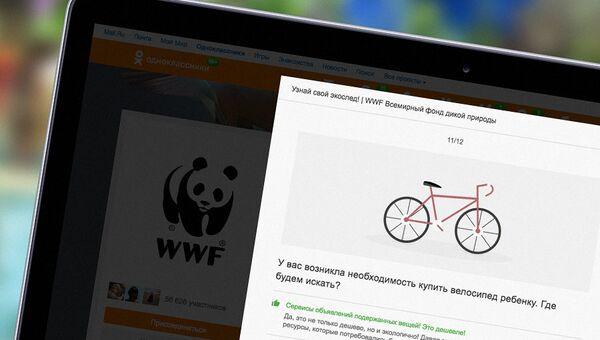 Одноклассники и Всемирный фонд дикой природы запускают совместный тест
