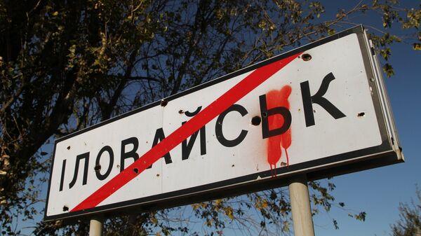 Дорожный знак в городе Иловайск Донецкой области