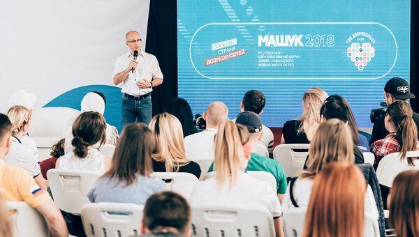 Кириенко выступил на молодежном форуме Машук-2018